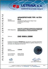 ΠΙΣΤΟΠΟΙΗΤΙΚΟ ISO 9001