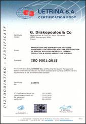 ΠΙΣΤΟΠΟΙΗΤΙΚΟ-ISO-9001:2015