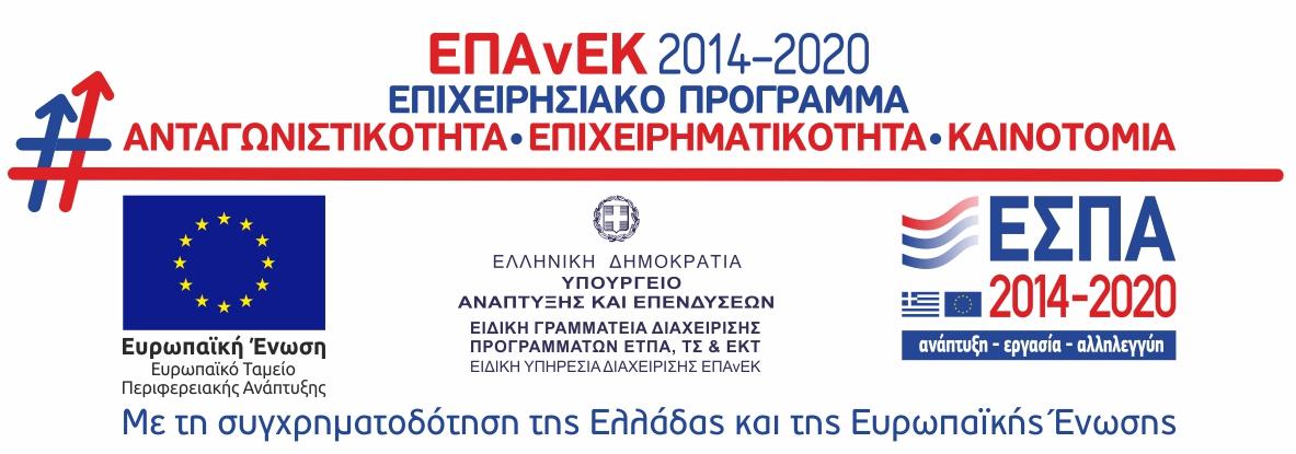 ΕΠΑνΕΚ 2014-2020